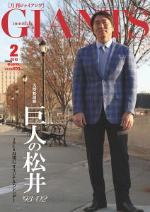 月刊ジャイアンツ2月号の表紙