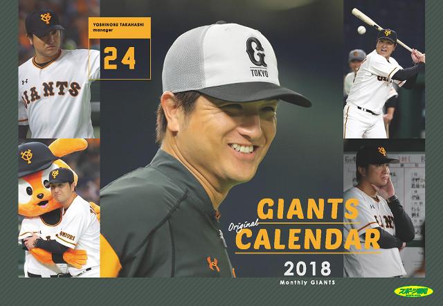 巨人戦日程入りのオリジナルカレンダー付き