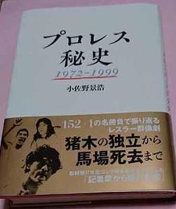 「プロレス秘史1972-1999」
