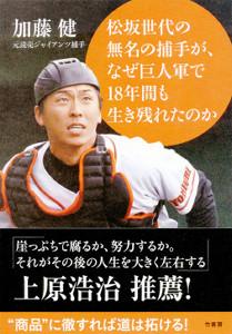 加藤健著「松坂世代の無名の捕手が、なぜ巨人軍で18年間も生き残れたのか」