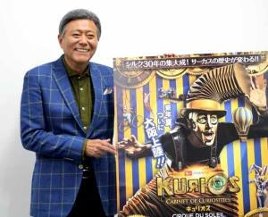 シルク・ドゥ・ソレイユの日本公演「キュリオス」をPRした小倉智昭氏