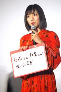 初主演映画初日舞台あいさつで今年一番ふるえた出来事を発表する松岡茉優