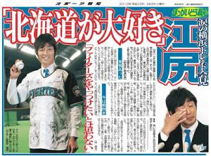 江尻さんの涙の会見を報じるスポーツ報知(2010年4月3日付 北海道版)