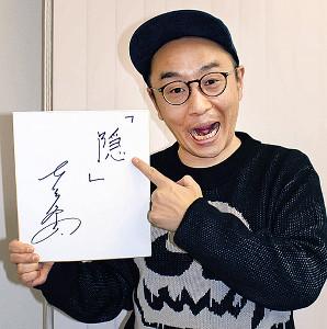 自身で選定した今年の漢字「隠」を手に、報知社会面大賞の面々を斬りまくったプチ鹿島