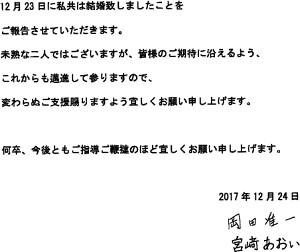 岡田准一と宮崎あおいの結婚報告FAX全文