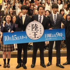 TBS系「陸王」の試写会イベントに出席した(左から)上白石萌音、山崎賢人、役所広司、竹内涼真