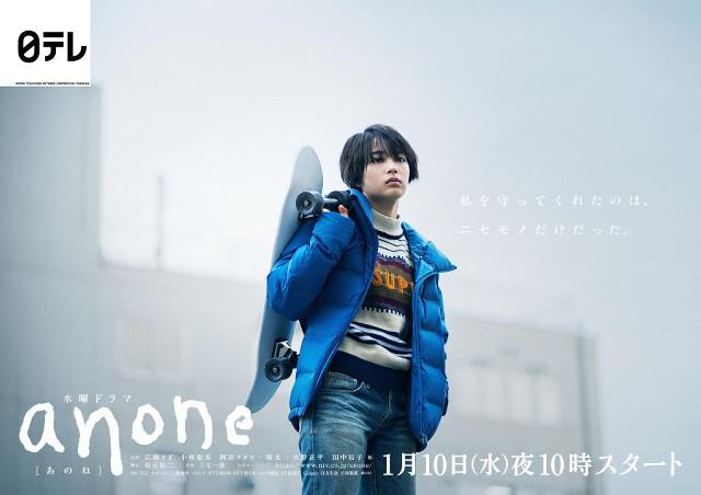 「anone」(あのね)番組PRポスター(C)日本テレビ