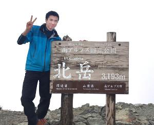 2016年、北岳山頂に立つ高瀬淳生さん(遺族提供)