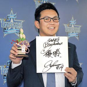 1億5000万円で契約を更改した山崎は、来季目標の「優勝」と書いた色紙を手に笑顔を見せた(カメラ・泉 貫太)