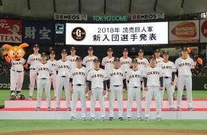新入団発表で写真撮影をする巨人・田中俊太(右から2人目)