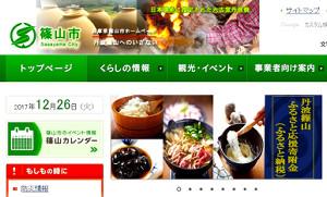 「丹波篠山」の文字もある篠山市のホームページ