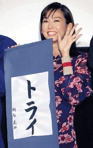 来年の抱負を「トライ」と記した桐谷美玲(カメラ・小泉 洋樹)