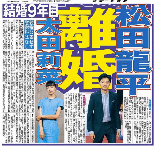 17年12月28日付本紙最終版