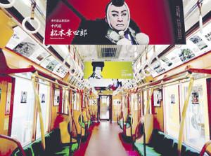 高麗屋ファミリーがジャックし歌舞伎一色になる銀座線車内