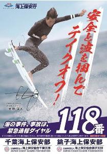 サーフィンの大原洋人が千葉海上保安部のポスターに採用された