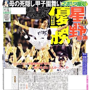 阪神優勝を伝える03年9月16日付けのスポーツ報知1面