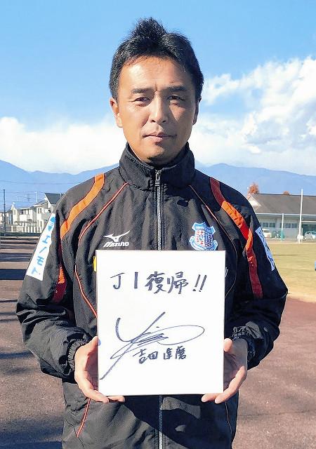 色紙に「J1復帰!」と記した甲府・吉田監督