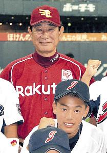 楽天・星野監督と記念撮影したボーイズ・リーグ日本代表時代の伊藤康(手前)