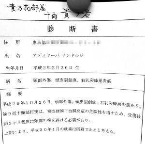 協会に提出された貴ノ岩の診断書(一部画像加工)