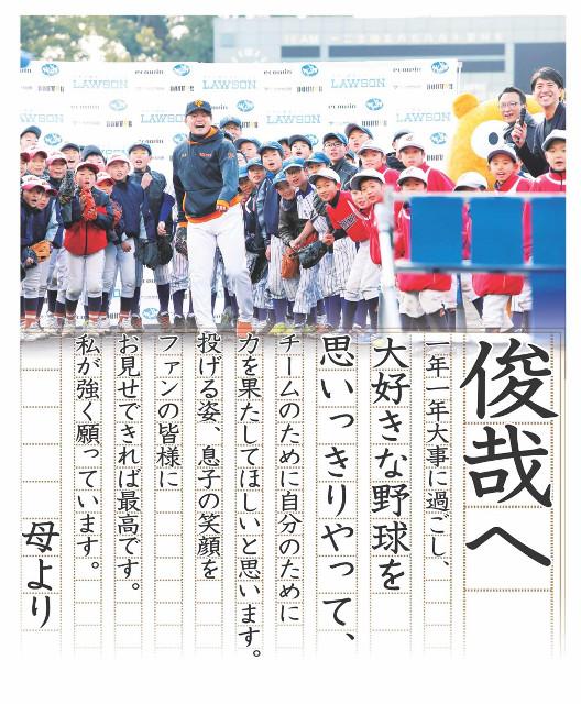 野球教室に参加した杉内(中央)は、少年たちの前でストラックアウトに挑戦した(カメラ・岩下 翔太)
