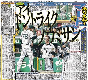 12年6月10日付本紙大阪最終版