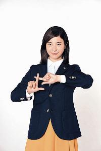 新米検事役に挑戦する吉高由里子。作品名にちなみ「セ」のポーズを披露した