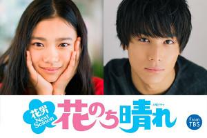 TBS系「花のち晴れ」に出演する杉咲花(左)と中川大志