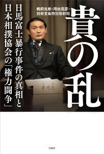 22日発売の『貴の乱 日馬富士暴行事件の真相と日本相撲協会の「権力闘争」』(宝島社提供)