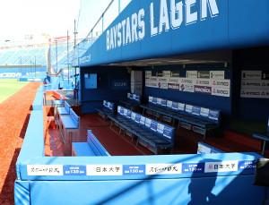 改修で広くなった横浜スタジアムのベンチ