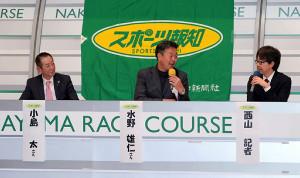 報知杯弥生賞の検討会で予想する(左から)小島太元調教師、水野雄仁氏、西山記者