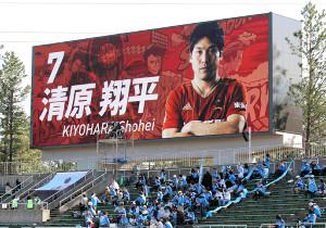 新調された日本海最大級の大型スクリーンがホーム開幕戦を盛り上げた