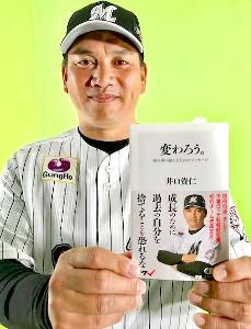 自身4冊目の著書を発売するロッテ・井口監督