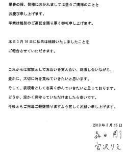 森田剛・宮沢りえの結婚報告FAX