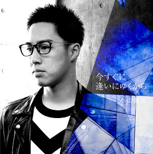小山翔吾のデビューシングル「今すぐに逢いにゆくから」