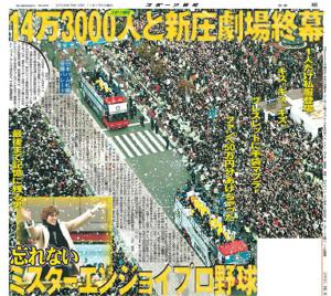 Vパレードを報じた06年11月19日付のスポーツ報知