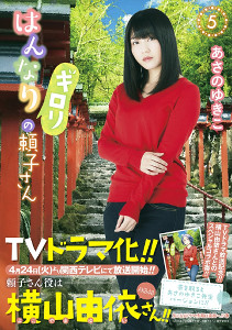 主演ドラマ「はんなりぎろりの頼子さん」のコミックの表紙になったAKB48・横山由依