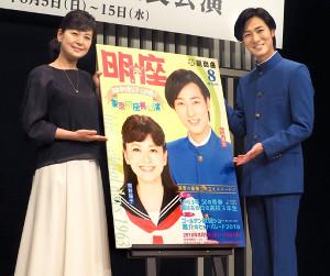 記者会見に出席した南野陽子と山内惠介。南野はポスターでセーラー服姿を披露した