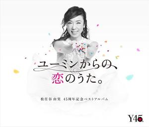 松任谷由実のデビュー45周年記念ベストアルバム『ユーミンからの、恋のうた。』(ユニバーサルミュージック/4月11日発売)