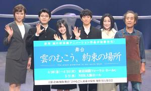 舞台開幕前に意気込みを語った(左から)湖月わたる、高田翔、伊藤萌々香、辰巳雄大、浅野温子、松澤一之