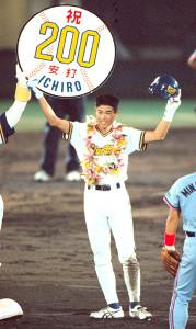 94年9月20日のロッテ戦でシーズン200本安打を放ったイチロー