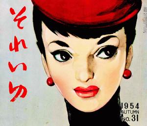 中原さんが編集を担当した女性誌「それいゆ」の1954年秋号の表紙