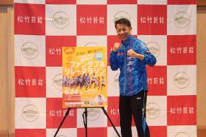 「ファンダフルリレーマラソンin京都2018」の開催発表会見に出席した森脇健児