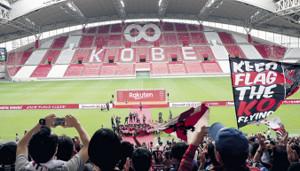 イニエスタのウェルカムイベントが行われたノエビアスタジアム神戸