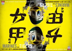 阪神 六甲(熱唱)→334(の虎ウマ)