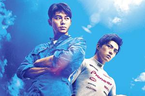 レースにかける兄弟を演じた新田真剣佑(右)と東出昌大