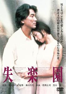 映画「失楽園」がDVD化された際のジャケット写真(「失楽園」DVD¥4700+税 発売・販売・KADOKAWA、(C)1997「失楽園」製作委員会)