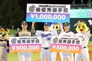MVPを獲得した石垣(中央)と、優秀選手賞の清宮(左)、周東