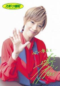 「真ん中のイメージ・赤を着こなせるようになりたい」と笑顔の花組トップスター・明日海りお