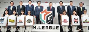 麻雀のプロリーグ「Mリーグ」の会見に出席した川淵三郎最高顧問(後列左から5人目)、サイバーエージェント社長の藤田晋氏(同4人目)ら