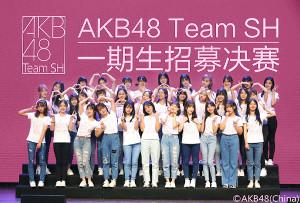 「AKB48 Team SH」最終審査に合格したメンバー